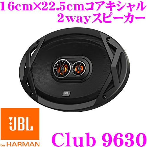 JBL ジェイビーエル Club 9630 16cm×22.5cmコアキシャル2way車載用スピーカー GX963後継モデル