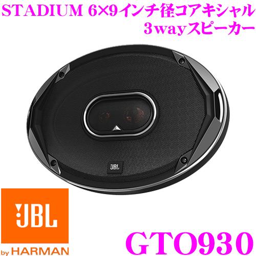 JBL ジェイビーエル STADIUM GTO93016cm×22.5cm径 コアキシャル 3wayスピーカーGTO939後継モデル