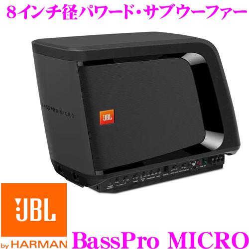 JBL ジェイビーエル サブウーファー BassPro MICRO 20cm(8インチ)径パワード・サブウーファー