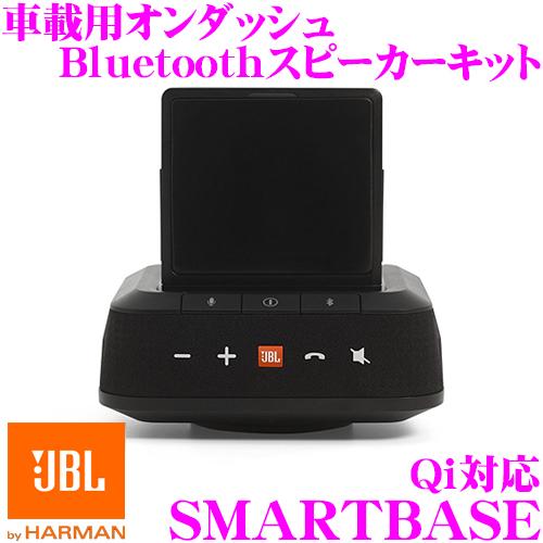 【日本正規品!!送料無料!!カードOK!!】 JBL ジェイビーエル SMARTBASE Qi スマートベース オンダッシュBluetoothスピーカー Qi対応 27mm径フルレンジスピーカー2基搭載 iPhone8 iPhone8Plus iPhoneXにも対応