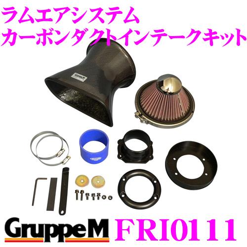 グループM エアインテークシステム FRI-0111BMW 5シリーズ E39 用ラムエアシステム カーボンダクトインテークキット
