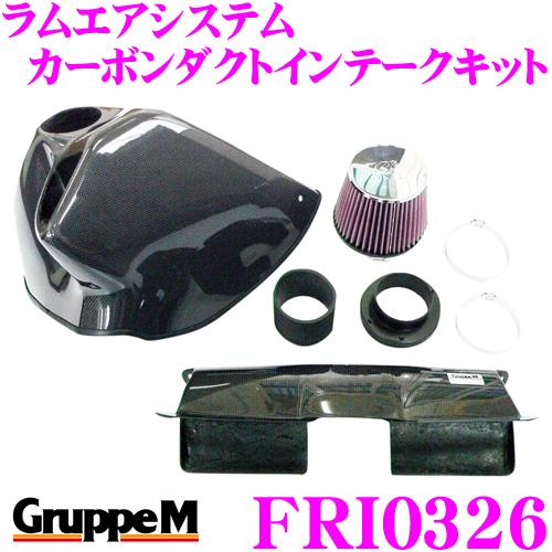 グループM エアインテークシステムFRI-0326BMW 3 シリーズ E90系ラムエアシステム カーボンダクトインテークキット