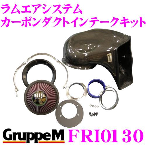 グループM エアインテークシステム FRI-0130ポルシェ 911 993 ラムエアシステム カーボンダクトインテークキット