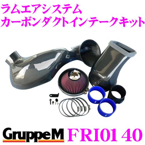 グループM エアインテークシステム FRI-0140ポルシェ 911 996 ラムエアシステム カーボンダクトインテークキット
