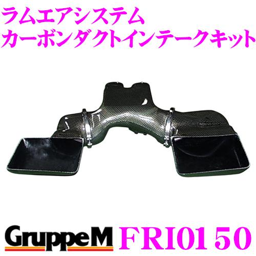 グループM エアインテークシステム FRI-0150フェラーリ テスタロッサラムエアシステム カーボンダクトインテークキット
