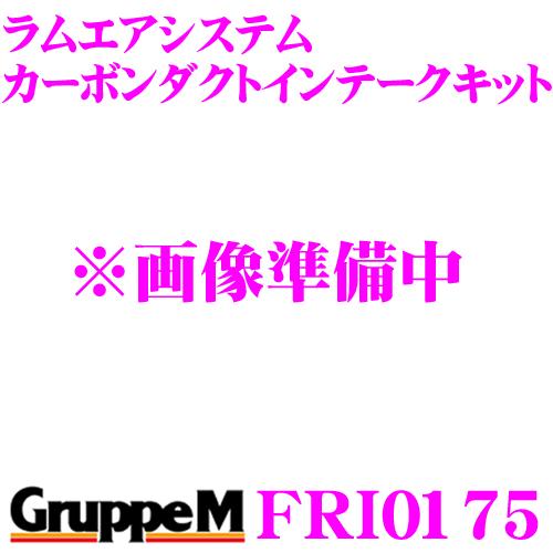 グループM エアインテークシステム FRI-0175フェラーリ F355ラムエアシステム カーボンダクトインテークキット