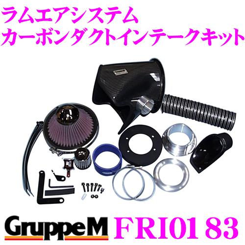 グループM エアインテークシステム FRI-0183アウディS4 8E(B6.B7) ラムエアシステム カーボンダクトインテークキット