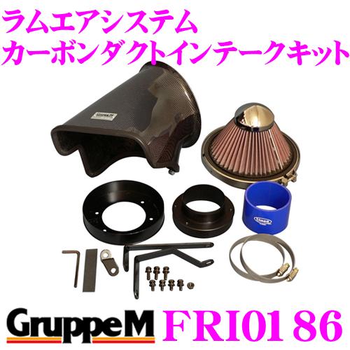 グループM エアインテークシステム FRI-0186アウディ S3 8L(A4)ラムエアシステム カーボンダクトインテークキット
