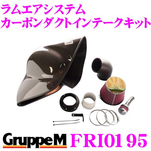 グループM エアインテークシステム FRI-0195フォルクスワーゲン ゴルフ5/ゴルフ トゥーラン/ゴルフ ヴァリアントラムエアシステム カーボンダクトインテークキット