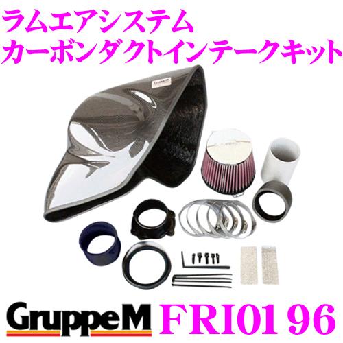 グループM エアインテークシステム FRI-0196アウディ TT 8J(A5)/TT RS 8J(A5)/TTS 8J(A5)ラムエアシステム カーボンダクトインテークキット