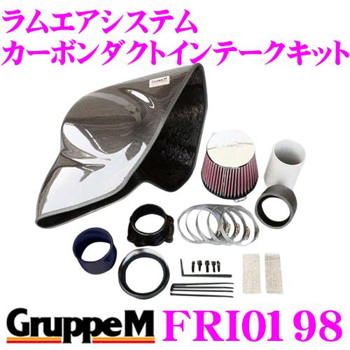 グループM エアインテークシステム FRI-0198フォルクスワーゲン パサート3Cラムエアシステム カーボンダクトインテークキット