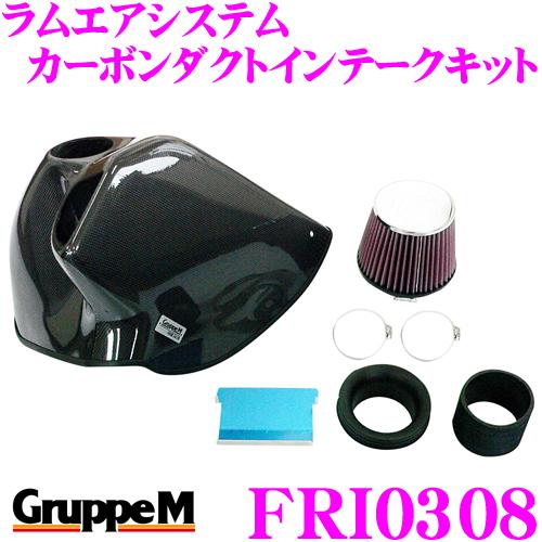 グループM エアインテークシステムFRI-0308 BMW 1シリーズ E80系ラムエアシステム カーボンダクトインテークキット