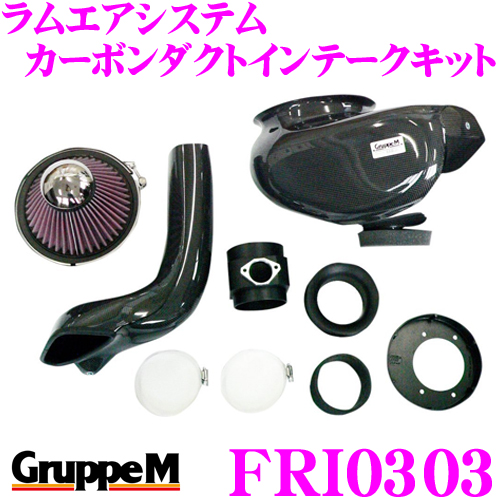 グループM エアインテークシステムFRI-0303 BMW 5シリーズ E60系ラムエアシステム カーボンダクトインテークキット