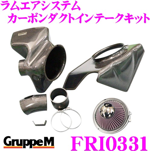 グループM エアインテークシステムFRI-0331 BMW 5シリーズ 6シリーズ F07 / F10 / F11 / F06 / F12 / F13ラムエアシステム カーボンダクトインテークキット