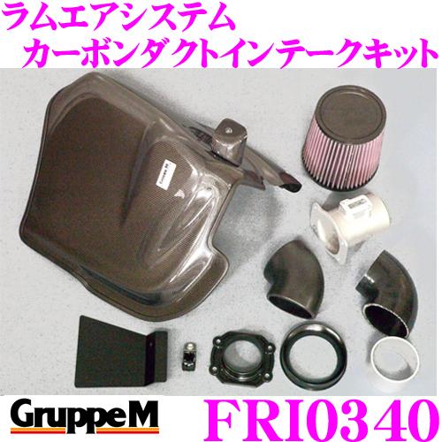 グループM エアインテークシステムFRI-0340 BMW 3シリーズ 4シリーズ F30系ラムエアシステム カーボンダクトインテークキット