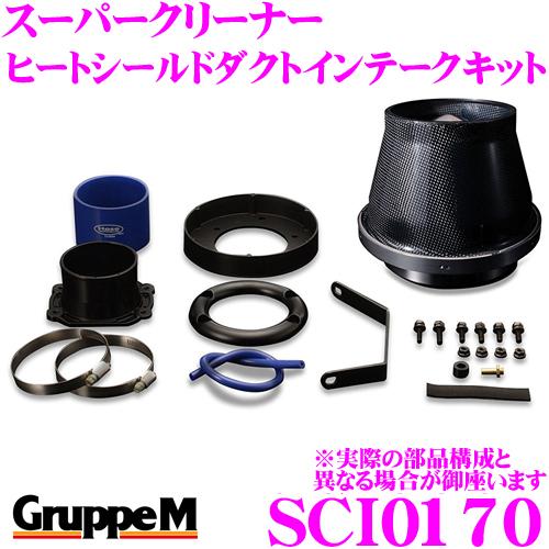 グループM エアクリーナー SCI-0170 ボルボ V70 用 スーパークリーナー カーボンダクト ヒートシールドダクトインテークキット