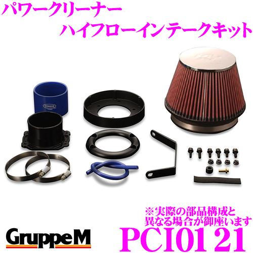 グループM エアクリーナー PCI0121 メルセデスベンツ 129063 SLクラス 129用 パワークリーナー ハイフローインテークキット