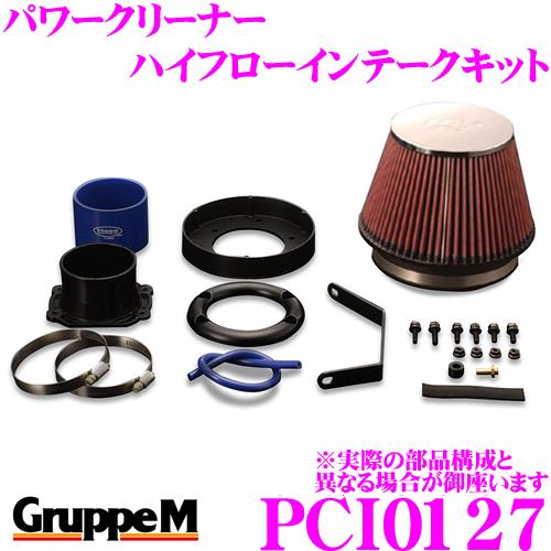 グループM エアクリーナー PCI0127 メルセデスベンツ 210065 Eクラス 210用 パワークリーナー ハイフローインテークキット