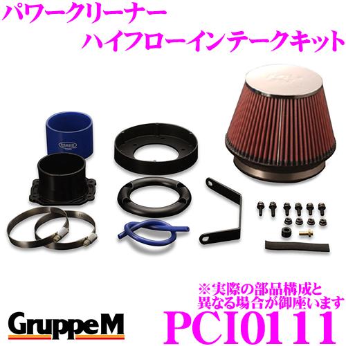 グループM エアクリーナー PCI-0113BMW Z3 E36 CK32 / CM32 / CL32 M ROADSTER / M COUPE 3.2用パワークリーナー ハイフローインテークキット