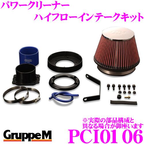 グループM エアクリーナー PCI-0106BMW 3シリーズ E46 AM20 / AM25 323 2.5用等パワークリーナー ハイフローインテークキット