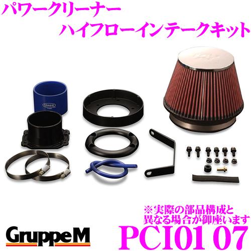 グループM エアクリーナー PCI-0107BMW 3シリーズ E46 AL19 318 1.9用等パワークリーナー ハイフローインテークキット