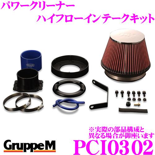 グループM エアクリーナー PCI-0302 BMW BT30 Z4 E85/E86用パワークリーナー ハイフローインテークキット