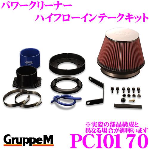 グループM エアクリーナー PCI-0170ボルボ 8B5252 / 5254 V70用パワークリーナー ハイフローインテークキット
