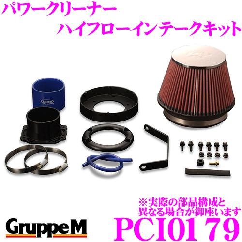 グループM エアクリーナー PCI-0179 アウディ 8NBHEF TT 8N(A4)用パワークリーナー ハイフローインテークキット