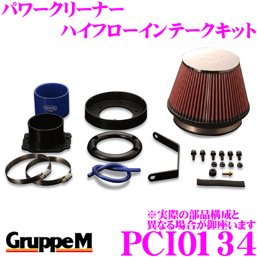 グループM エアクリーナー PCI0134ポルシェ 944 944用パワークリーナー ハイフローインテークキット