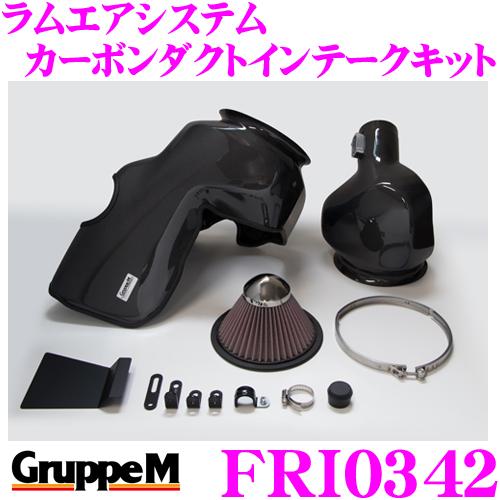グループM エアインテークシステム FRI-0342BMW 3シリーズ F30/F31 320d用ラムエアシステム カーボンダクトインテークキット