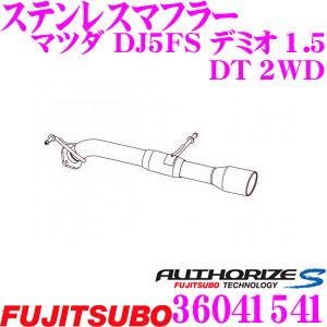 藤壺技研工業 フジツボ AUTHORIZE S 360-41541 マツダ DJ5FS デミオ 1.5 DT 2WD用 1本出し シングルマフラー 出口径: 94mm 車検対応/メーカー保証2年