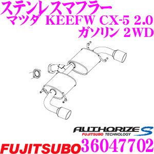 藤壺技研工業 フジツボ AUTHORIZE S 360-47702マツダ KEEFW CX-5 2.0 ガソリン 2WD用 2本出しステンレスマフラー 出口径:102φ ラウンドスラッシュ(R.L)車検対応/メーカー保証2年