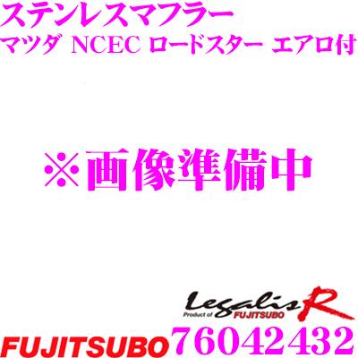 藤壺技研工業 フジツボ Legalis R 760-42432マツダ NCEC ロードスター エアロ付用1本出しステンレスマフラー 出口径:90φスラッシュ車検対応/メーカー保証2年