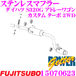 藤壺技研工業 フジツボ POWER Getter 150-70623ダイハツ S320G アトレーワゴン カスタム ターボ 2WD 用等 1本出しステンレスマフラー 出口径:90.0φラウンドOストレート 車検対応/メーカー保証2年