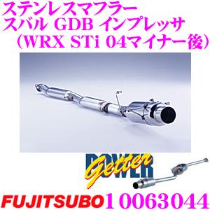 藤壺技研工業 フジツボ POWER Getter typeRS 100-63044 スバル GDB インプレッサ(WRX STi 04マイナー後)用 1本出しステンレスマフラー 出口径:114φストレート(穴あり) 車検対応/メーカー保証2年