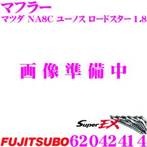 藤壺技研工業 フジツボ マフラー スーパーEX Basic 620-42414 マツダ NA8C ユーノス ロードスター 1.8用 パイプ径:42.7φ-45.0φ-50.8φ 車検対応/メーカー保証3年