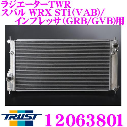TRUST トラスト GReddy 12063801 アルミニウムラジエーター TW-R スバル GRB/GVB インプレッサ用 / VAB WRX STi用 ラジエーターキャップ付属