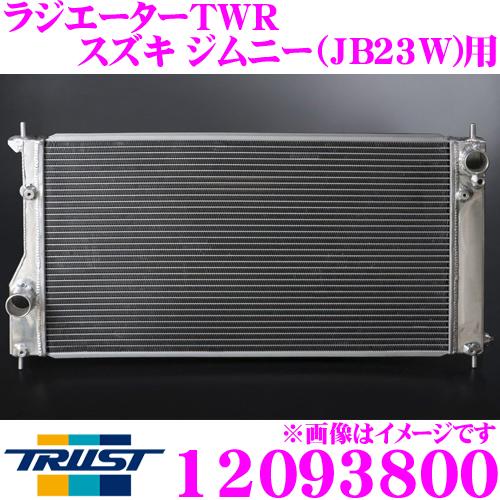 TRUST トラスト GReddy 12093800アルミニウムラジエーター TW-Rスズキ JB23W ジムニー用ラジエーターキャップ付属