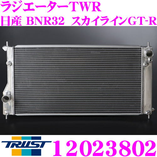 TRUST トラスト GReddy 12023802アルミニウムラジエーター TW-R日産 BNR32 スカイラインGT-R用ラジエーターキャップ付属