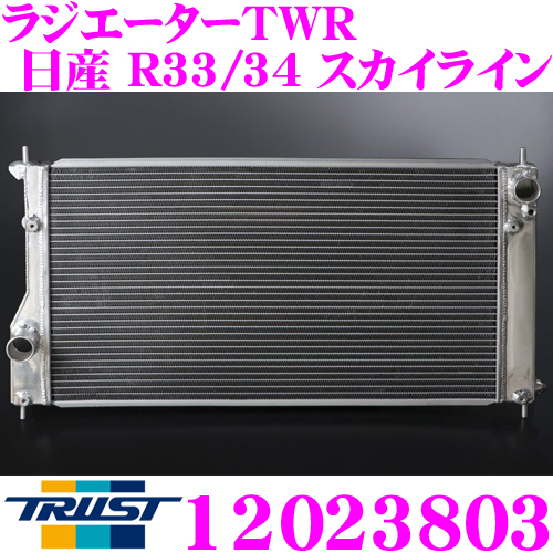 TRUST トラスト GReddy 12023803アルミニウムラジエーター TW-R日産 R33/R34 スカイライン/スカイラインGT-R用ラジエーターキャップ付属