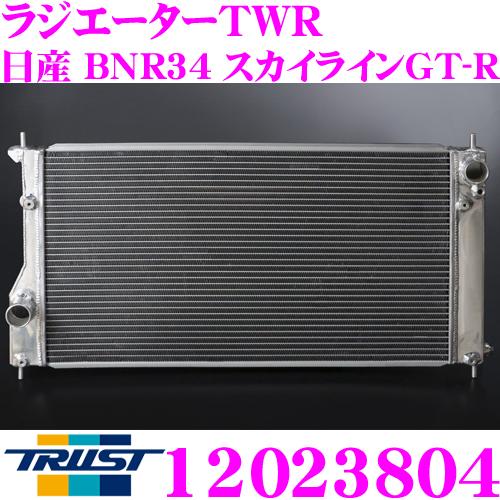 TRUST トラスト GReddy 12023804 アルミニウムラジエーター TW-R 日産 BNR34 スカイラインGT-R用 ラジエーターキャップ付属