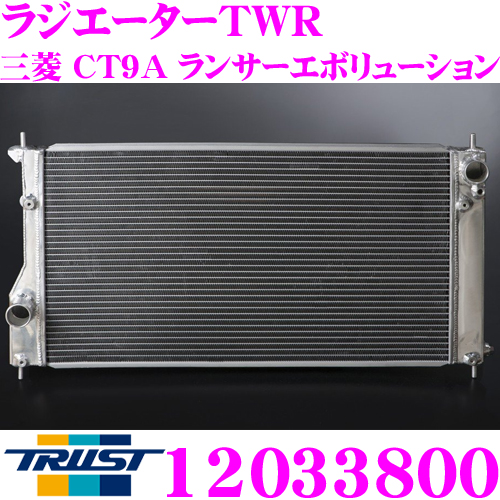 TRUST トラスト GReddy 12033800 アルミニウムラジエーター TW-R 三菱 CT9A ランサーエボリューションVII/VIII/IX用 ラジエーターキャップ付属