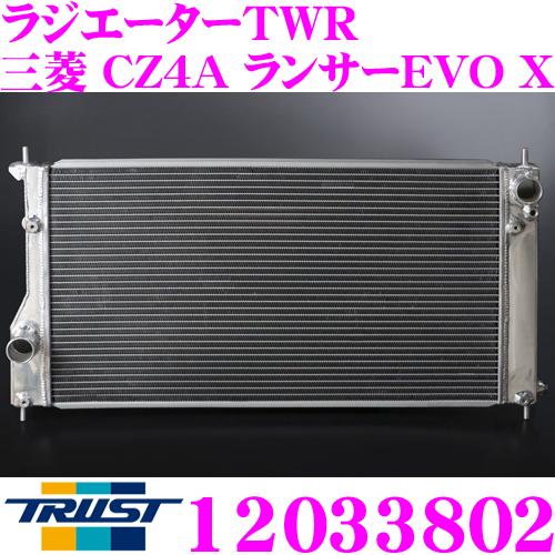TRUST トラスト GReddy 12033802 アルミニウムラジエーター TW-R 三菱 CZ4A ランサーEVO X用