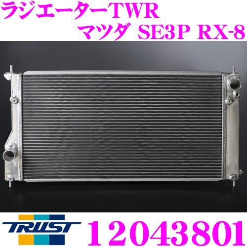 TRUST トラスト GReddy 12043801アルミニウムラジエーター TW-Rマツダ SE3P RX-8用