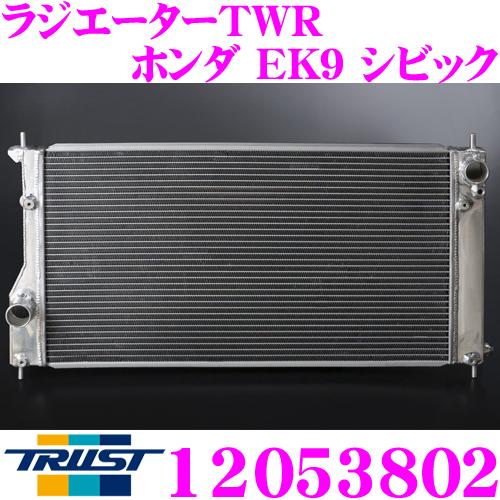 TRUST トラスト GReddy 12053802アルミニウムラジエーター TW-Rホンダ EK9 シビック用