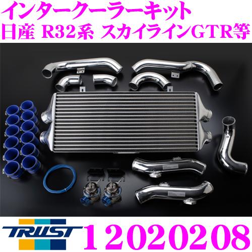 TRUST トラスト GReddy 12020208インタークーラーキット日産 R32系/R33系/R34系 スカイラインGT-R用コアタイプ:TYPE23F H302/L600/W100