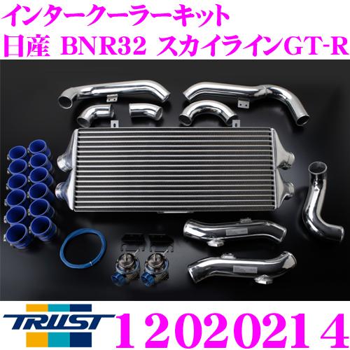 TRUST トラスト GReddy 12020214インタークーラーキット日産 BNR32 スカイラインGT-R用コアタイプ:TYPE29F H302/L710/W100