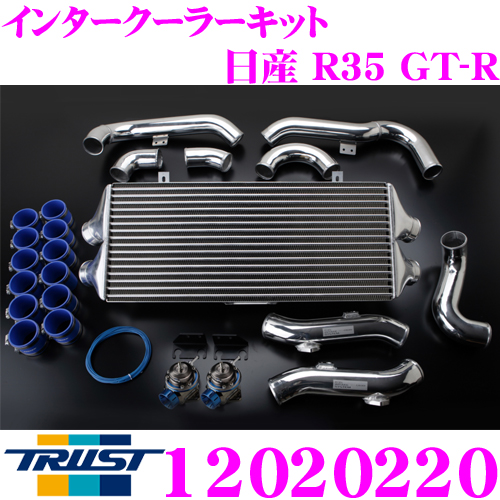 TRUST トラスト GReddy 12020220インタークーラーキット 日産 R35 GT-R用 コアタイプ:TYPE29F H302/L710/W100