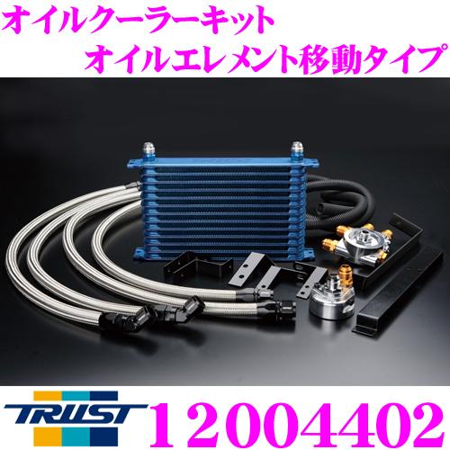 TRUST トラスト GReddy 12004402 オイルクーラーキット オイルエレメント移動タイプ センターボルト:3/4-16UNF Oリングサイズ:57φ ホースフィッティング #10 コア段数:13段/コアタイプ:NS1310G