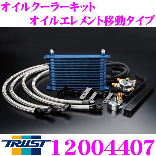TRUST トラスト GReddy 12004407 オイルクーラーキット オイルエレメント移動タイプ センターボルト:M20×P1.5 Oリングサイズ:57φ ホースフィッティング #10 コア段数:13段/コアタイプ:NS1310G